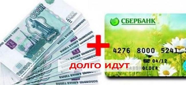 Почему на кредитную карту Сбербанка долго идут деньги