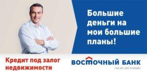 кредит большие деньги Восточный банк