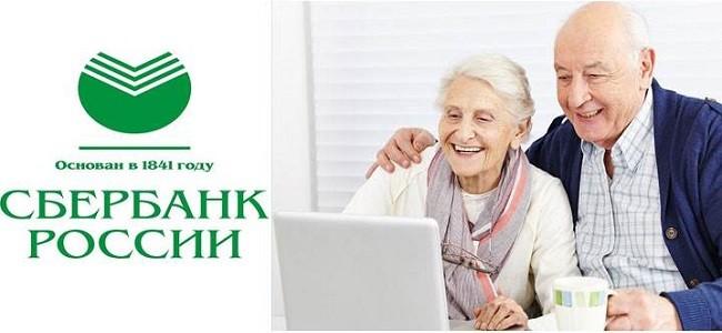 кредит пенсионерам Сбербанк