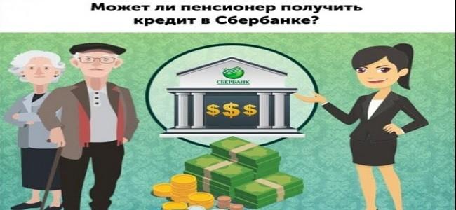 кредит пенсионеру Сбербанк
