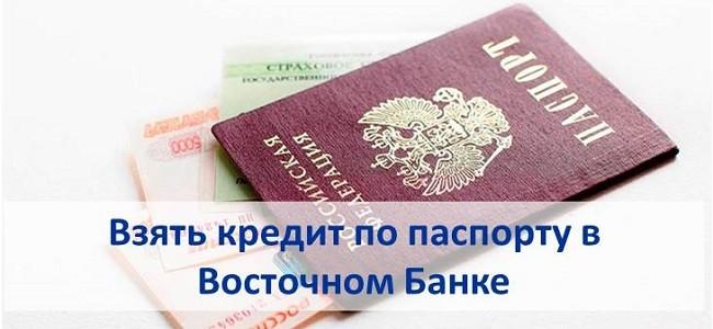 кредит по паспорту Восточный банк