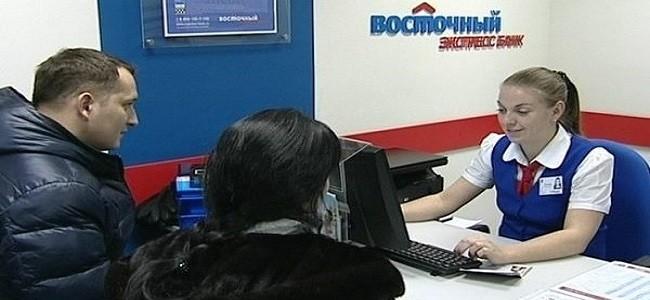 кредиты физ.лицам Восточный банк