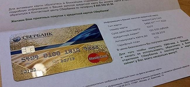 не активировать кредитку Сбербанк