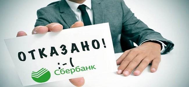 отказ в рефинансировании сбербанк