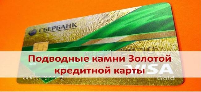 подводные камни Золотой кредитки Сбербанк