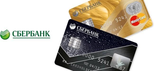 погасить кредитку Сбербанк