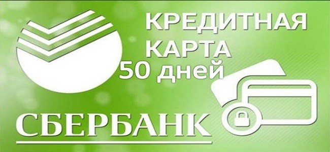 пользоваться кредиткой 50 дней Сбербанк