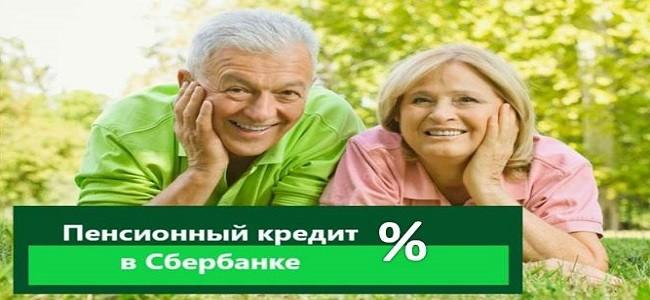 процент по пенсионному кредиту Сбербанк