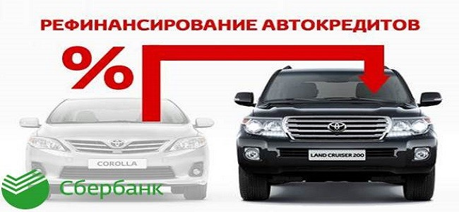 Изображение - Рефинансирование автокредита в сбербанке refinansirovanie-avtokredita-v-Sberbanke