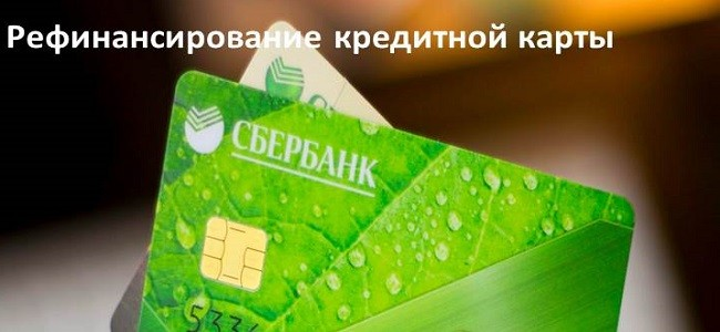 рефинансирование кредитки