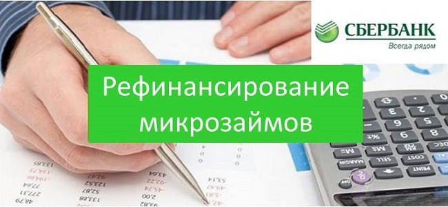 рефинансирование микрозаймов в Сбербанке