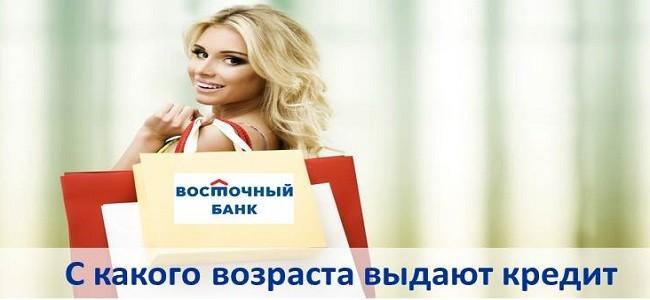 с какого возраста выдают кредит Восточный банк