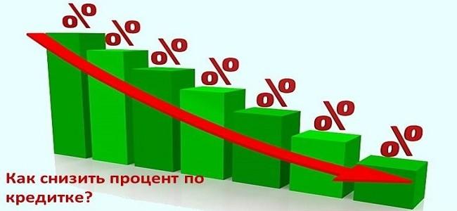 снизить процент по кредитке Сбербанк1