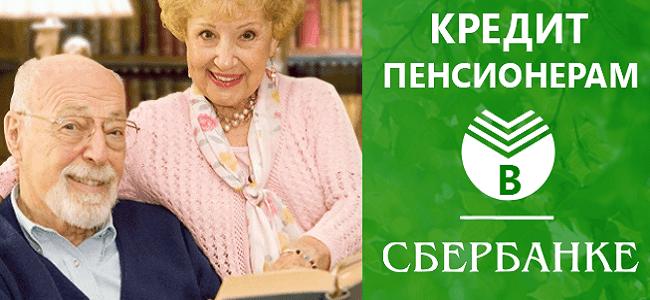 выгодный кредит пенсионерам Сбербанк