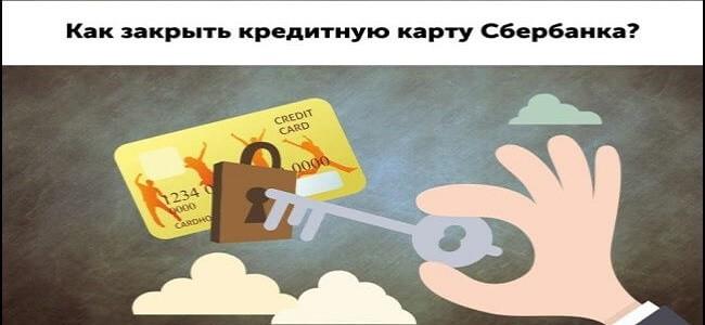 закрыть неактивированную кредитку Сбербанк1