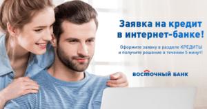заявка на кредит онлайн Восточный банк