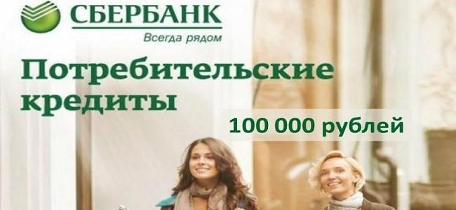 оформить кредит на 100 тысяч