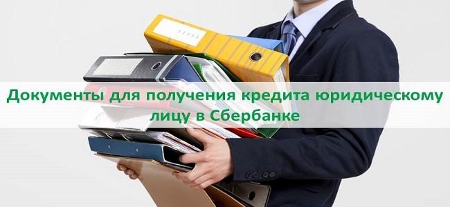 Как получить кредит юридическому лицу в сбербанке потребительский кредит онлайн без визита в банк