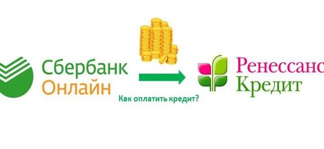 Как оплатить кредит в банке Ренессанс Кредит через Сбербанк Онлайн