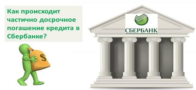 Как происходит частично досрочное погашение кредита в Сбербанке