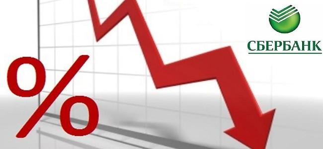 Как снизить процент по потребительскому кредиту в Сбербанке на сегодня