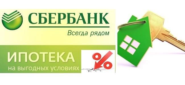 Как снизить ставку по действующей ипотеке в Сбербанке