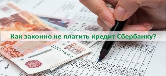 Как законно не платить кредит Сбербанку