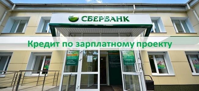 Кредит по зарплатному проекту в Сбербанке