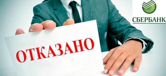 Почему Сбербанк отказывает в кредите зарплатным клиентам