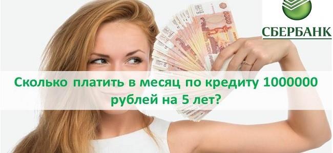 Сколько платить в месяц по кредиту 1000000 рублей на 5 лет в Сбербанке.pptx