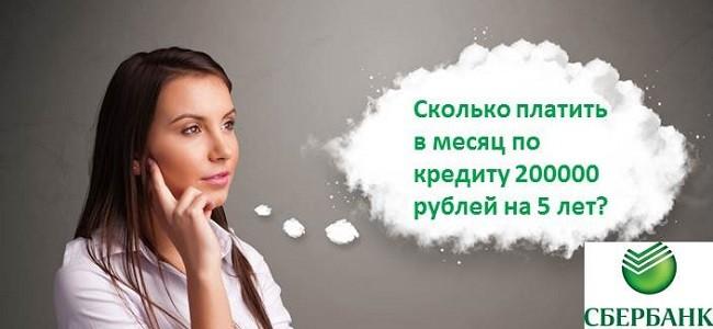 Сколько платить в месяц по кредиту 200000 рублей на 5 лет в Сбербанке