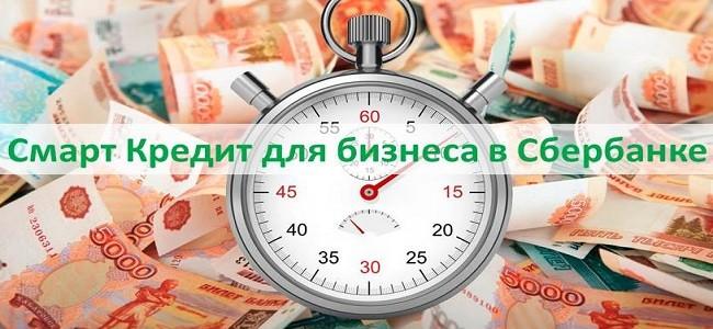 Смарт Кредит для бизнеса в Сбербанке