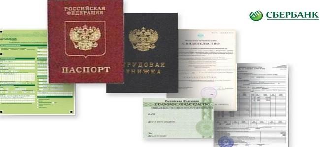 Список документов для кредита в Сбербанке
