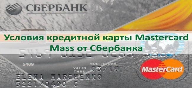 Условия кредитной карты Mastercard Mass от Сбербанка