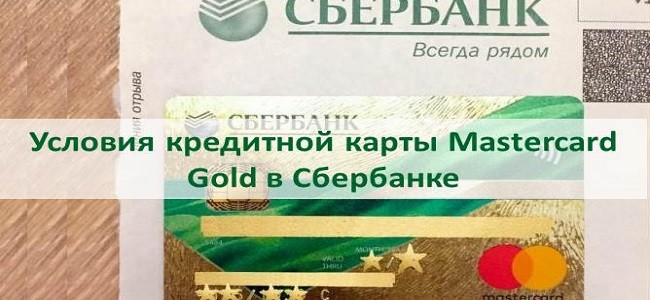Условия кредитной карты Мастеркард Голд в Сбербанке