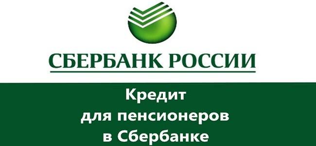 Условия пенсионного кредита в Сбербанке