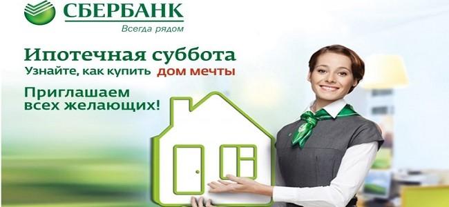 Условия жилищного кредита от Сбербанка
