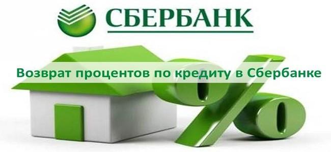 Возврат процентов по кредиту в Сбербанке
