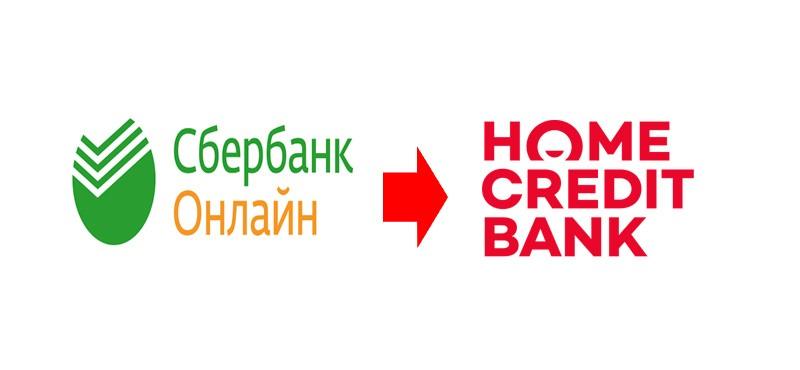 Оплатить кредит в Хоум Кредит через Сбербанк Онлайн