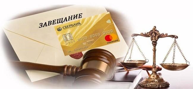 Что делать с кредитной картой умершего от Сбербанка