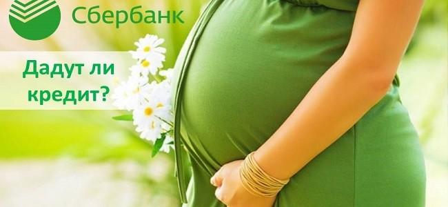 Дадут ли беременным кредит в Сбербанке