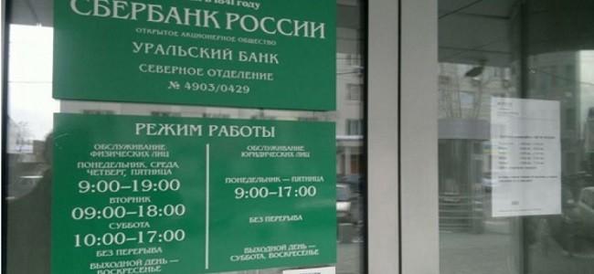 Изображение - Телефон и режим работы кредитного отдела сбербанка Grafik-raboty-kreditnogo-otdela-Sberbanka