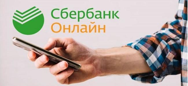 Изображение - Как заказать кредитную карту через сбербанк онлайн Kak-oformit-zayavku-na-kredit-cherez-mobilnoe-prilozhenie-Sberbank-Onlajn