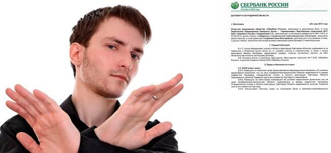 Как отказаться от кредита в Сбербанке, если договор подписан
