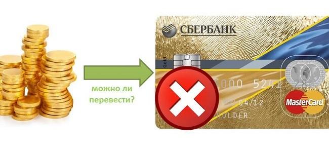 Как положить деньги на заблокированную кредитную карту Сбербанка