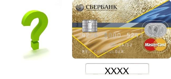 Как узнать пин-код кредитной карты Сбербанка