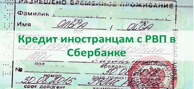 Кредит иностранцам с РВП в Сбербанке