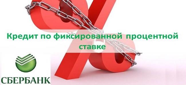 Кредит по фиксированной процентной ставке в Сбербанке