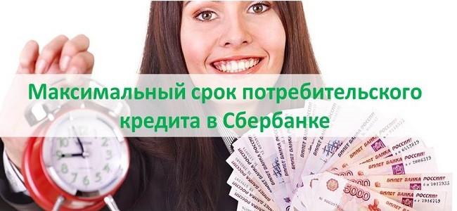 Максимальный срок потребительского кредита в Сбербанке