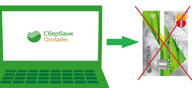 Можно ли закрыть кредитку через Сбербанк Онлайн